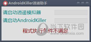 AndroidKiller逍遥助手