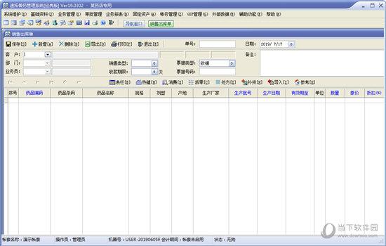 速拓兽药GSP管理系统