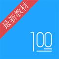 语文100分 V1.2.1 安卓版