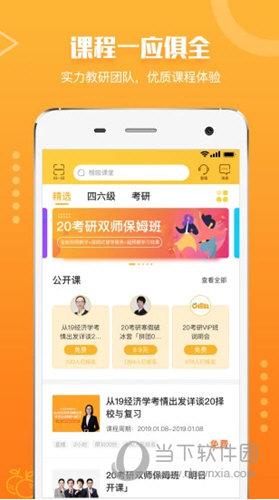 橙啦iOS版