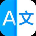 讯飞翻译 V1.0.0005 安卓版