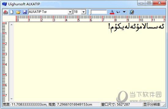 ALKATIP输入法电脑版