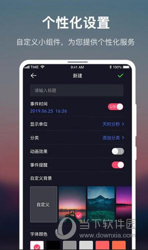 时间规划大师app