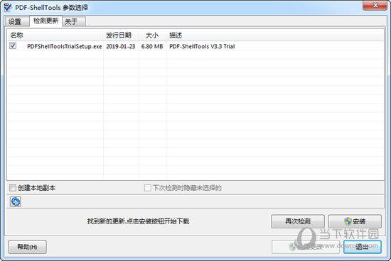 PDF ShellTools