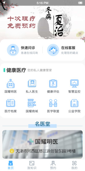 国药健康 V1.0.9 安卓版截图4