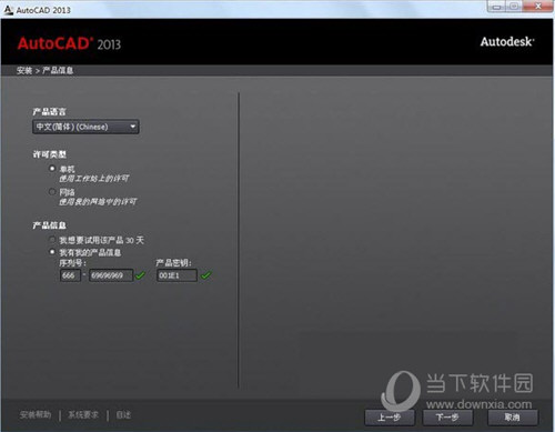 AutoCAD2013序列号和密钥注册机