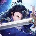 云墨剑舞无限版 V3.1.0 安卓版