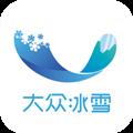 大众冰雪 V1.0.3 安卓版