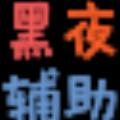 造梦西游3黑夜辅助 V7.0 最新免费版