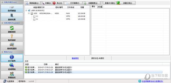 万能监控视频恢复程序