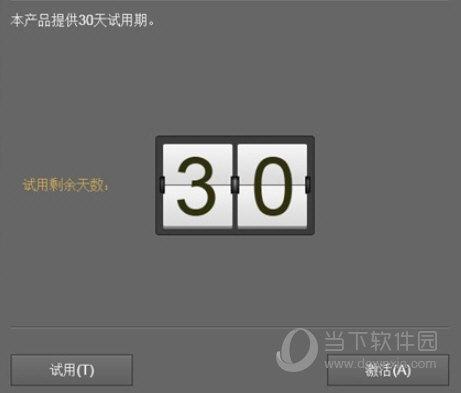 中望CAD建筑版2020注册机
