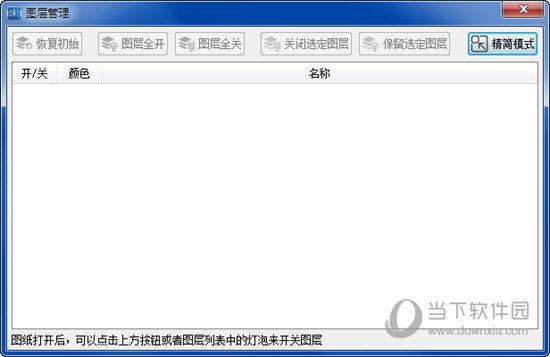 CAD快速看图5.10破解版