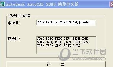 AutoCAD2008破解补丁