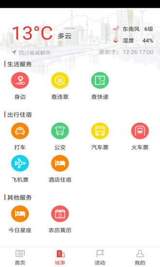 魅力贺兰 V5.2.0 安卓版截图3