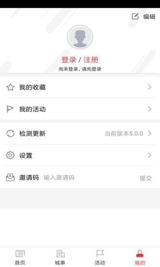 魅力贺兰 V5.2.0 安卓版截图4
