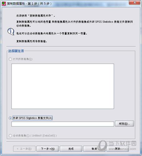 SPSS17.0破解版