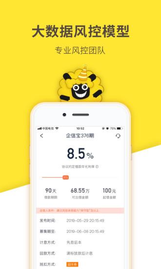 囧羊理财 V1.7.9 安卓版截图4