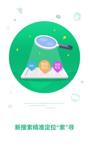 索尼商城 V5.1.0 安卓版截图2