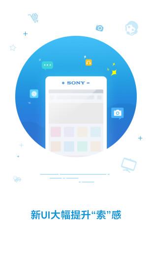 索尼商城 V5.1.0 安卓版截图1