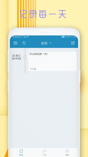 时光日记本 V1.3.2 安卓版截图3