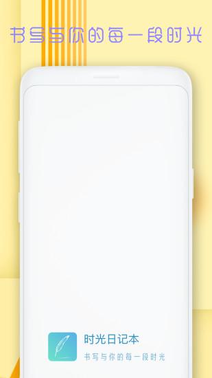 时光日记本 V1.3.2 安卓版截图5