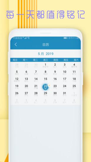 时光日记本 V1.3.2 安卓版截图2