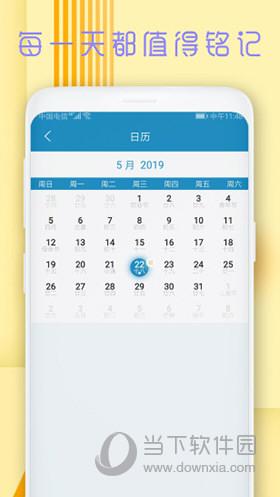 时光日记本app