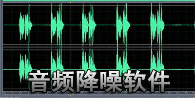音频降噪软件
