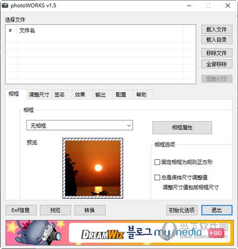 PhotoWorks 1.5中文版