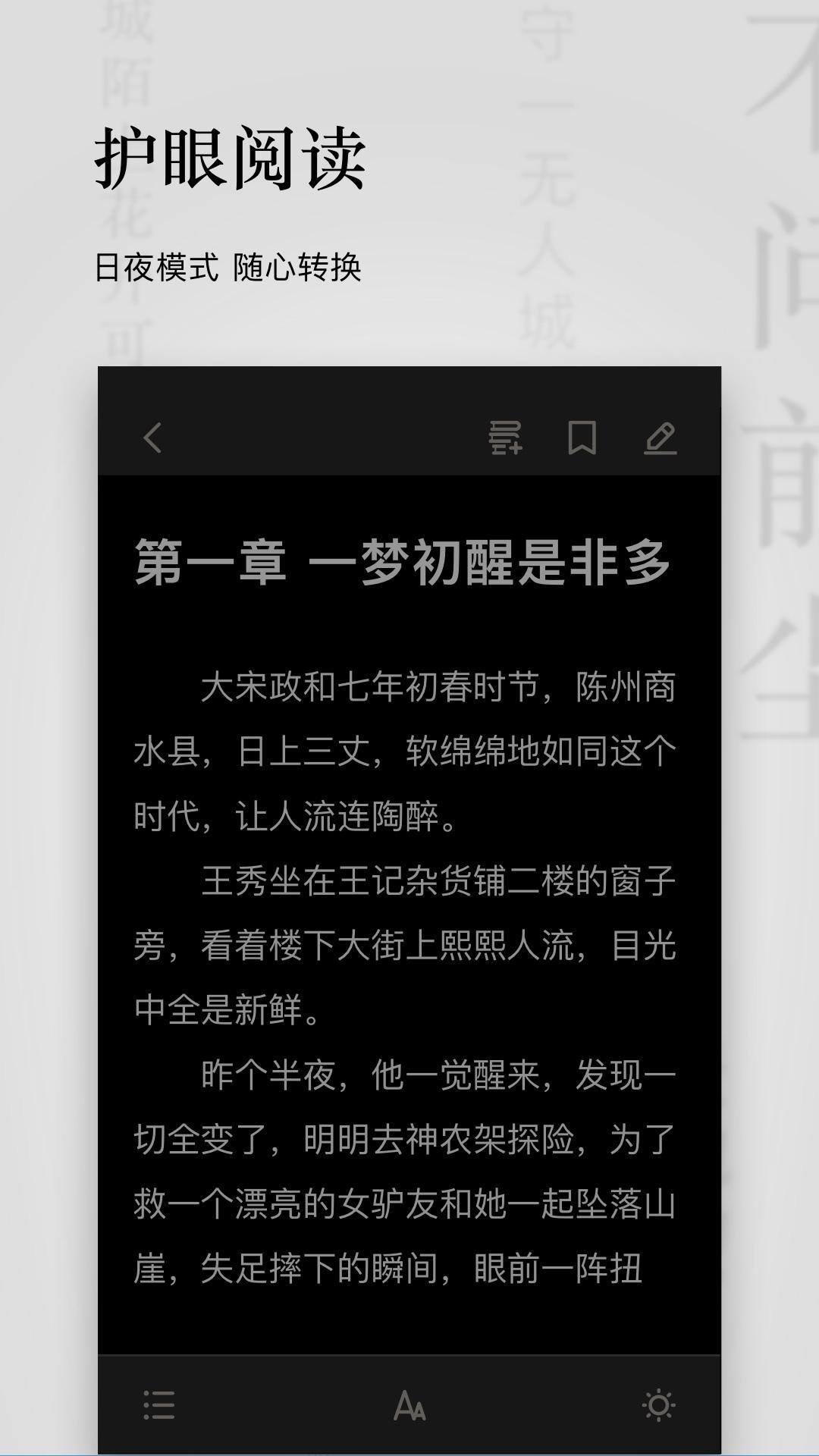 点阅小说 V1.0.0 安卓版截图3