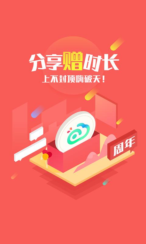 叉叉云游 V1.5.2 安卓版截图1