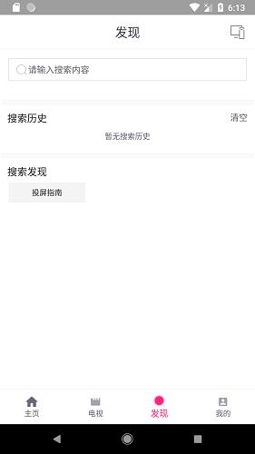 投屏助手 V5.8 安卓版截图3