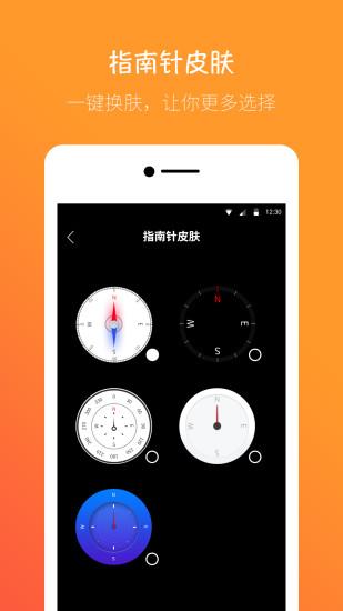 桔子指南针 V1.3.0 安卓版截图4