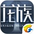 龙族幻想电脑客户端 V1.3.148 官方PC版