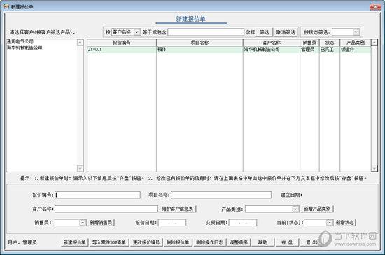 艺舟钣金加工报价系统