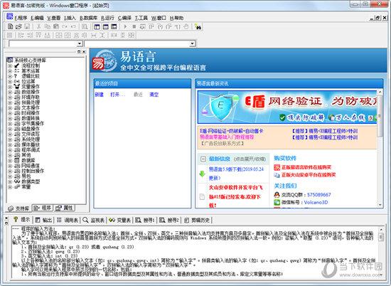 易语言5.9精简破解版