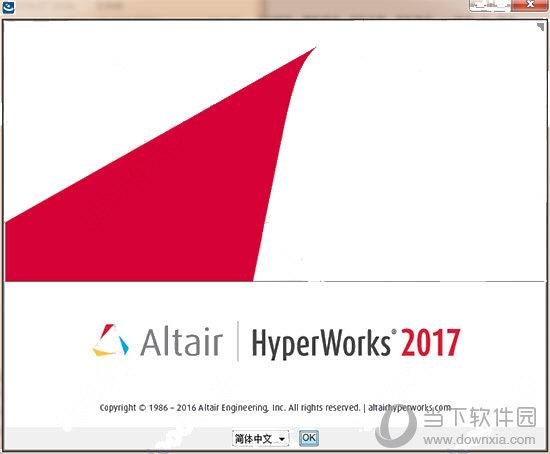 HyperWorks2017破解版