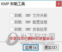 KMP卸载工具