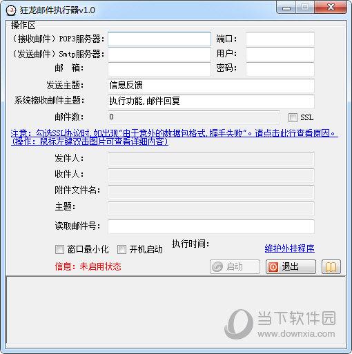 狂龙邮件执行器