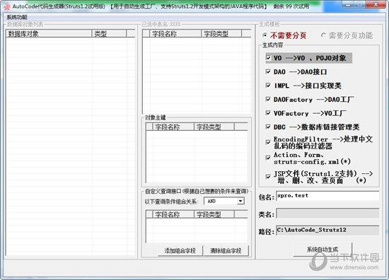 AutoCode代码生成器