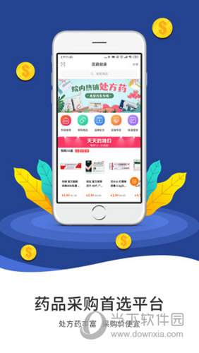 莲藕健康iOS版