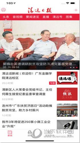 清远新闻APP