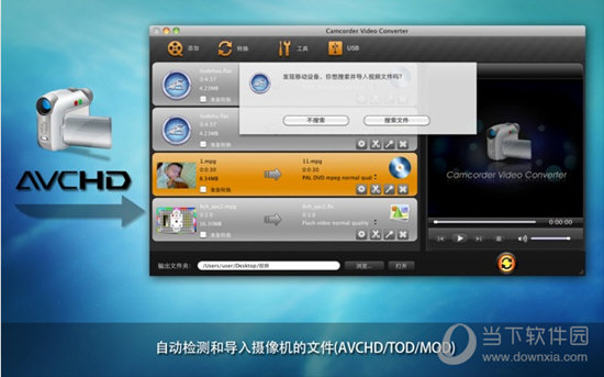 Camcorder Video Converter