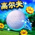 决战高尔夫无限钻石版 V1.3.3 安卓版