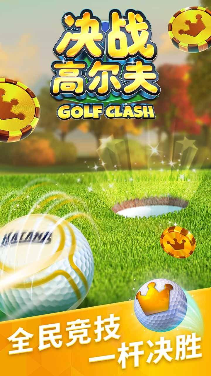 决战高尔夫 V1.1.3 安卓版截图1