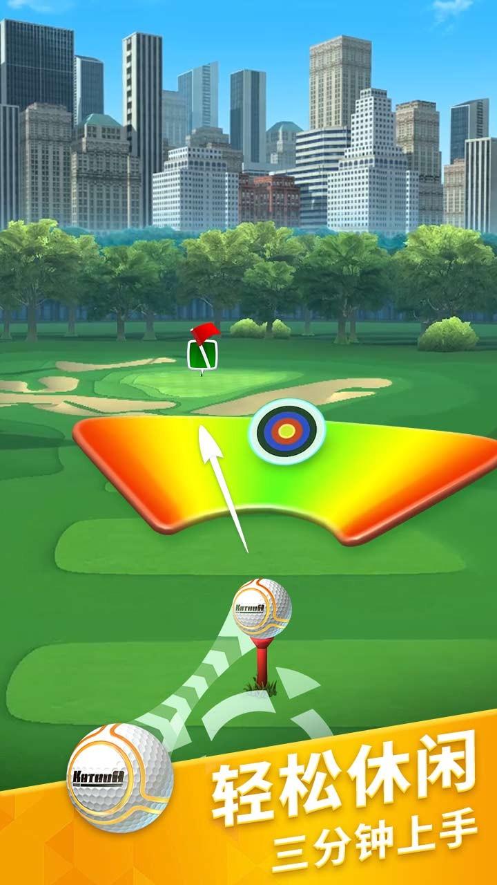 决战高尔夫 V1.1.3 安卓版截图4