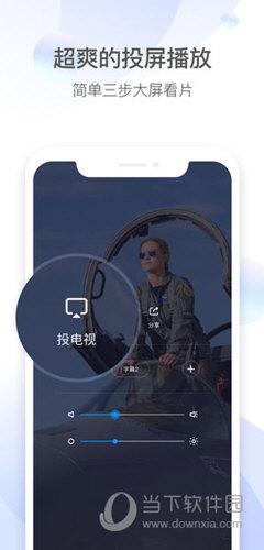 QQ影音iOS版