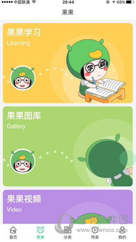 王果果苹果版
