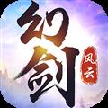 幻剑风云 V1.0.0 安卓版