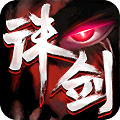 诛剑奇侠传满V版 V1.10 安卓版